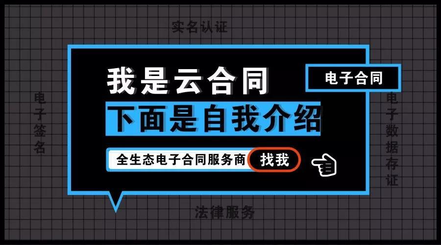 云合同电子签名.jpg