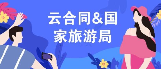 国家旅游局与云合同强强联手.jpg