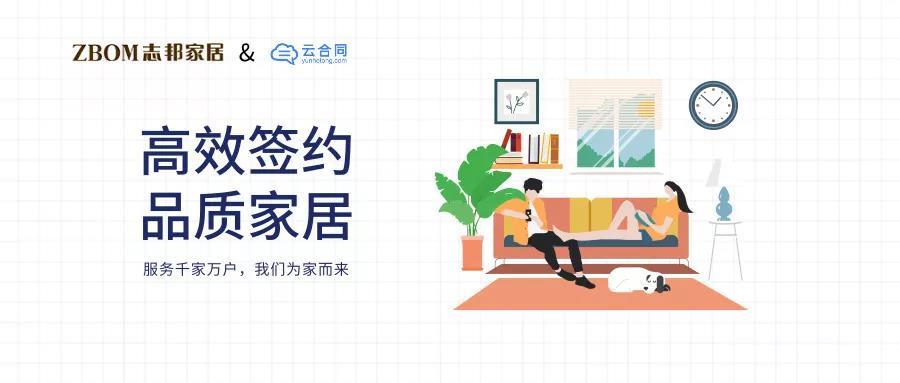 志邦家居合作云合同电子合同,实现高效在线电子签约打造品质家居